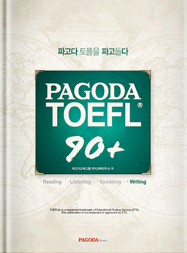PAGODA TOEFL 90+ Writing