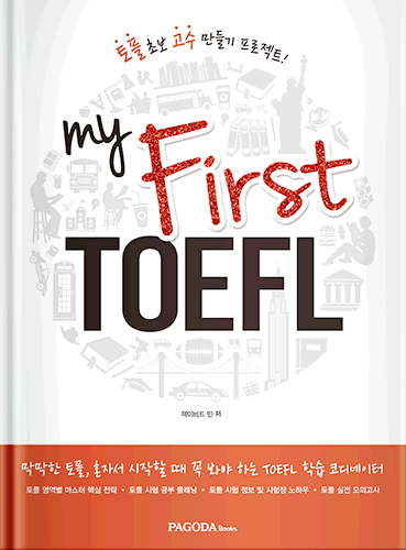 My First TOEFL