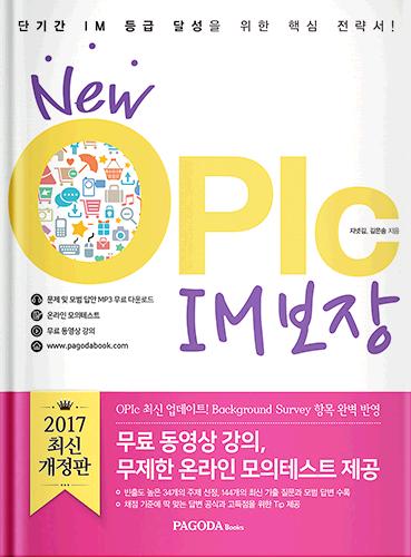 New OPIc IM 보장 (최신 개정판)
