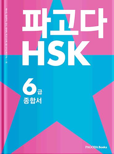 파고다 HSK 6급 종합서