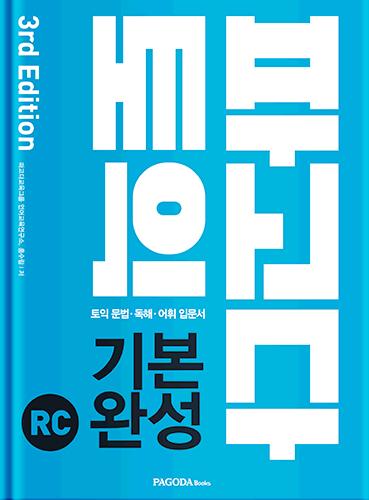 파고다 토익 기본 완성 RC (2019)