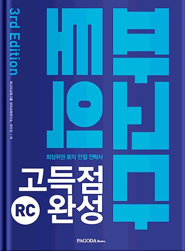 파고다 토익 고득점 완성 RC (2019)