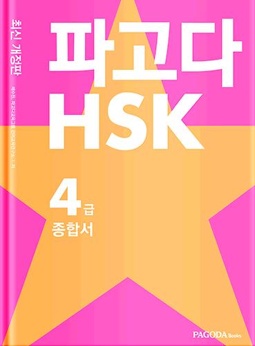 파고다 HSK 4급 종합서 최신 개정판