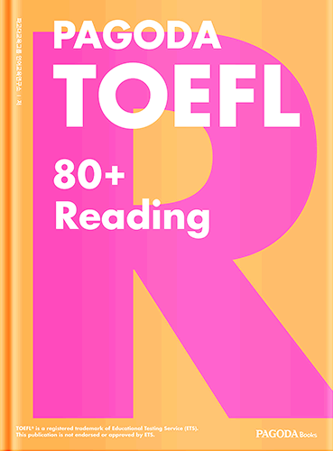 PAGODA TOEFL 80+ Reading 개정판