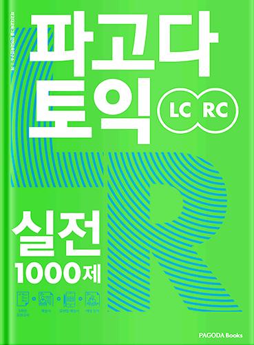 파고다 토익 실전 1000제 LC+RC