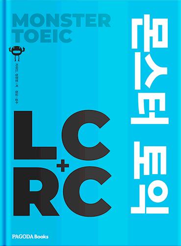 몬스터 토익 LC+RC