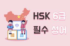 HSK 6급 필수! 자주 나오는 사자성어 모음